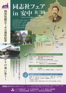 同志社_安中チラシ_cs6 (1)最終版2015年5月14日_ページ_1