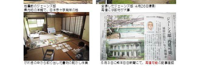 熊本地震被災の支援金のお願い