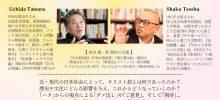 前橋教会 創立130周年記念講演会のお知らせ