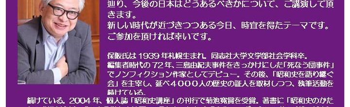 平成29年度総会・懇親会のお知らせ